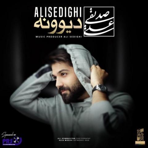 دانلود آهنگ جدید دیوونه علی صدیقی