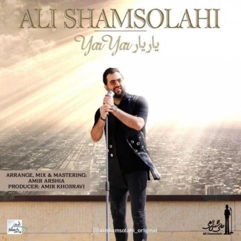 دانلود آهنگ جدید یار یار علی شمس الهی