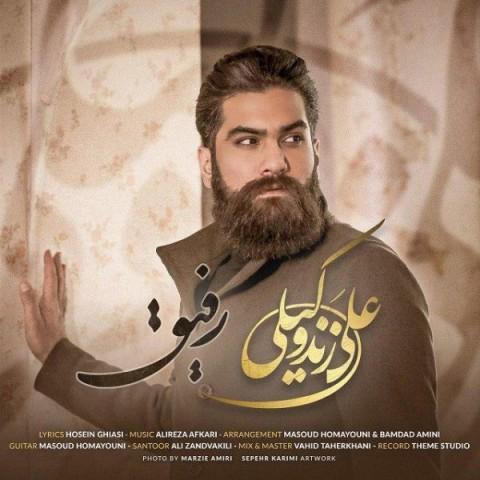 دانلود آهنگ جدید رفیق علی زند وکیلی
