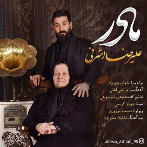 دانلود آهنگ جدید مادر علیرضا اشرفی