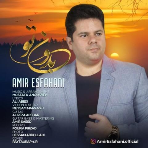 دانلود آهنگ جدید بدون تو امیر اصفهانی