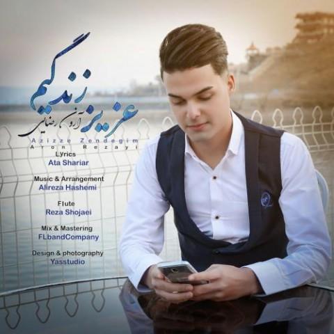 دانلود آهنگ جدید عزیز زندگیم آرون رضایی