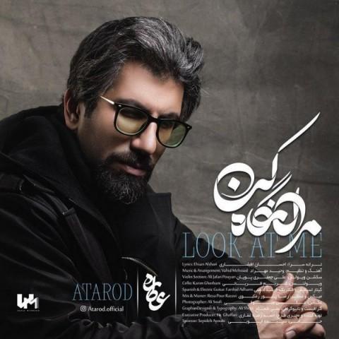 دانلود آهنگ جدید مرا نگاه کن عطارد