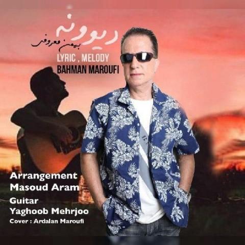 دانلود آهنگ جدید دیوونه بهمن معروفی