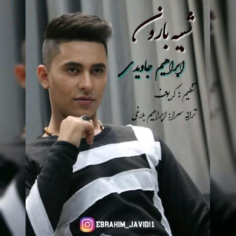 دانلود آهنگ جدید شبیه بارون ابراهیمی جاویدی