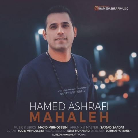 دانلود آهنگ جدید محاله حامد اشرفی