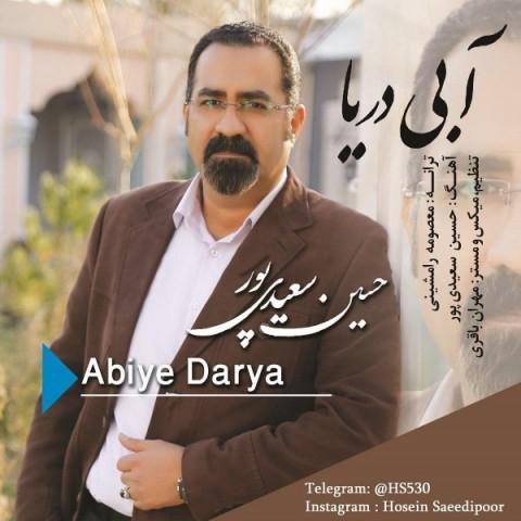 دانلود آهنگ جدید آبی دریا حسین سعیدی پور