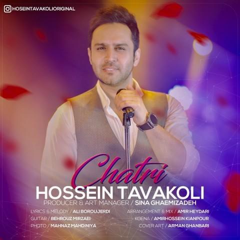 دانلود آهنگ جدید چتری حسین توکلی
