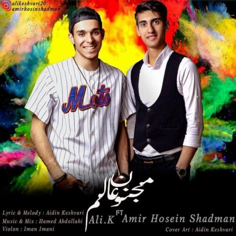 دانلود آهنگ جدید مجنون عالم Amir Hosein Shadman & Ali. امیرحسین شادمان و Ali.K
