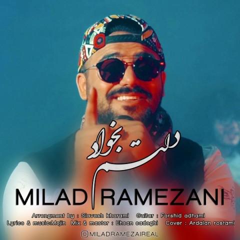 دانلود آهنگ جدید دلتم بخواد میلاد رمضانی
