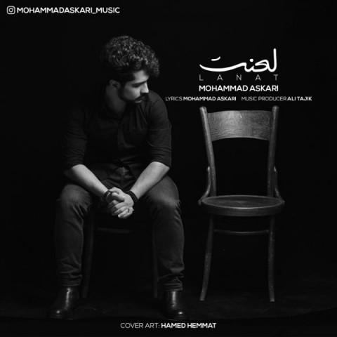 دانلود آهنگ جدید لعنت محمد عسکری