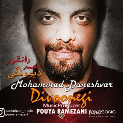 دانلود آهنگ جدید دیوونگی محمد دانشور