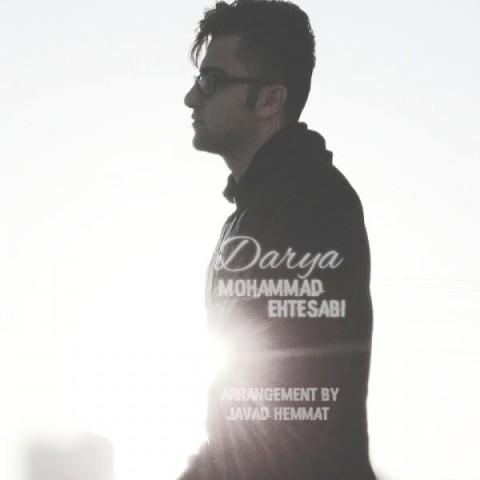 دانلود آهنگ جدید دریا محمد احتسابی
