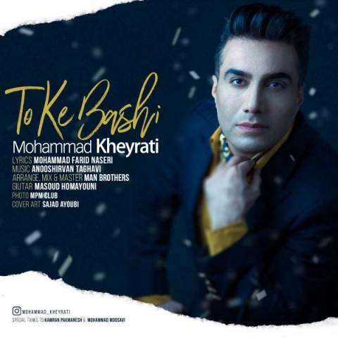 دانلود آهنگ جدید تو که باشی محمد خیراتی