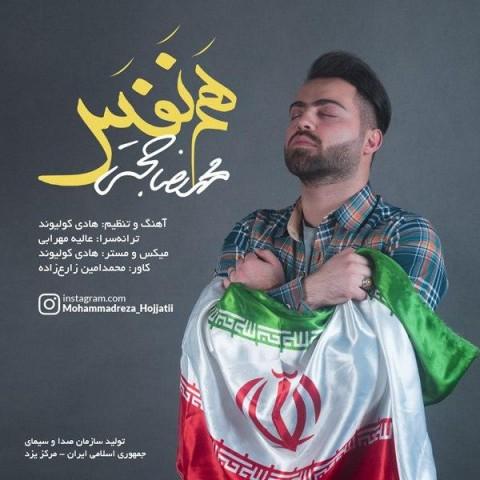 دانلود آهنگ جدید هم نفس محمدرضا حجتی