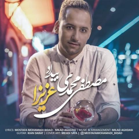 دانلود آهنگ جدید عزیزا مصطفی محمدی بیداد