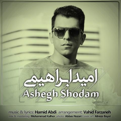 دانلود آهنگ جدید عاشق شدم امید ابراهیمی