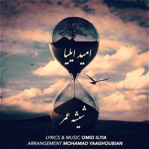 دانلود آهنگ جدید شیشه عمر امید ایلیا
