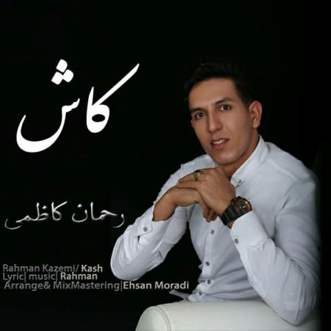 دانلود آهنگ جدید کاش رحمان کاظمی