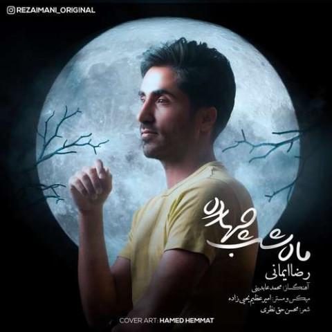 دانلود آهنگ جدید ماه شب چهارده رضا ایمانی