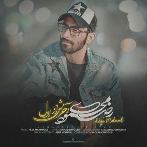دانلود آهنگ جدید آخرش از اول رضا محمودی