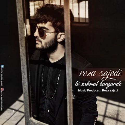 دانلود آهنگ جدید بی زحمت برگردو رضا ساجدی