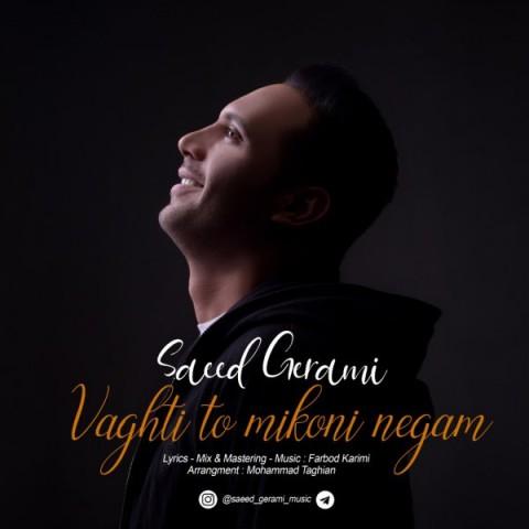 دانلود آهنگ جدید وقتی تو می کنی نگام سعید گرامی