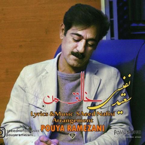 دانلود آهنگ جدید خالق من سعید نفیسی
