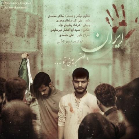 دانلود آهنگ جدید ایران سالار و علی محمدی