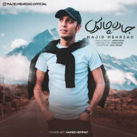 دانلود آهنگ جدید جاده چالوس مجید مهرزاد