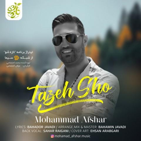 دانلود آهنگ جدید تازه شو محمد افشار