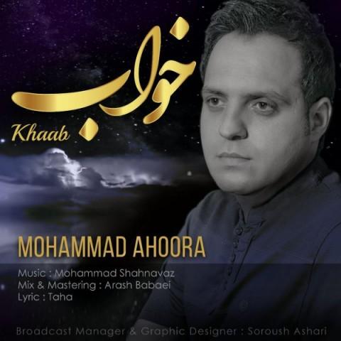 دانلود آهنگ جدید خواب محمد اهورا