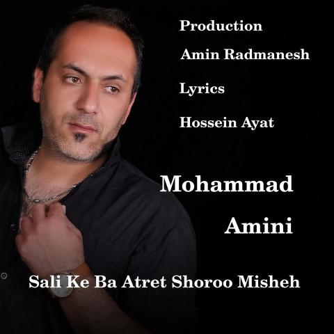 دانلود آهنگ جدید سالی که با عطرت شروع میشه محمد امینی