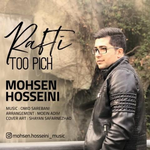 دانلود آهنگ جدید رفتی توو پیچ محسن حسینی