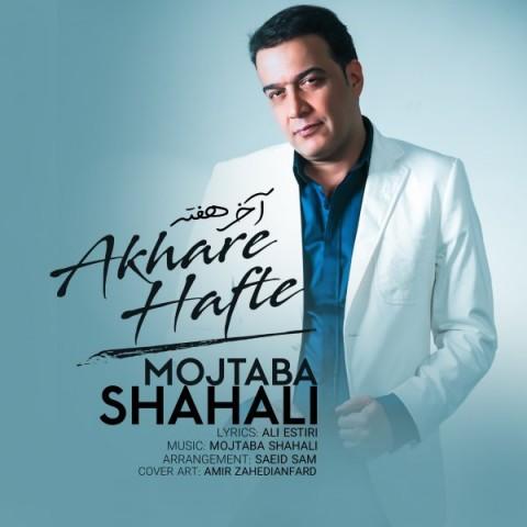 دانلود آهنگ جدید آخر هفته مجتبی شاه علی