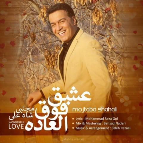 دانلود آهنگ جدید عشق فوق العاده مجتبی شاه علی