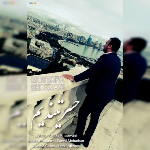 دانلود آهنگ جدید حسرتیندیم مصطفی شکرانی