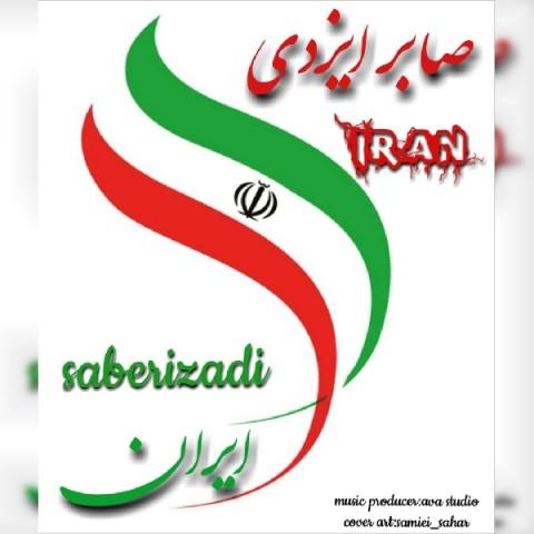 دانلود آهنگ جدید ایران صابر ایزدی