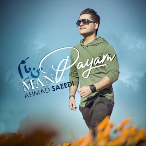 دانلود آهنگ جدید من پایم احمد سعیدی