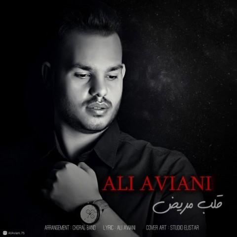 دانلود آهنگ جدید قلب مریض علی آویانی