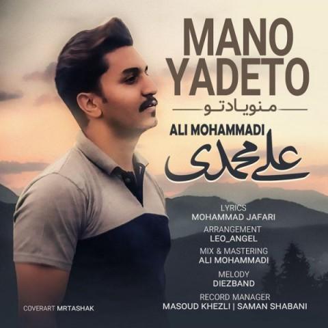 دانلود آهنگ جدید منو یاد تو علی محمدی