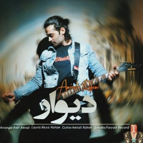 دانلود آهنگ جدید دیوار امیر علی رحیمی