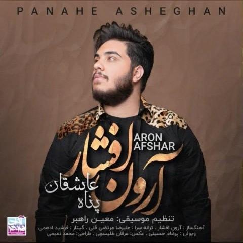 دانلود آهنگ جدید پناه عاشقان آرون افشار