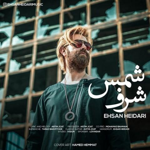 دانلود آهنگ جدید شرف شمس احسان حیدری