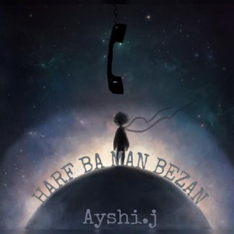 دانلود آهنگ جدید حرف با من بزن Ayshi. Ayshi.j