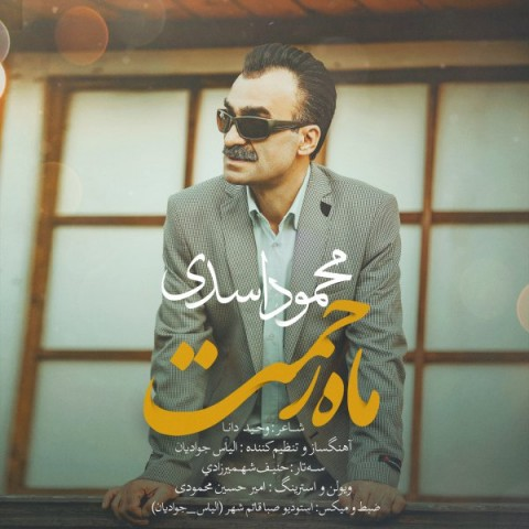 دانلود آهنگ جدید ماه رحمت محمود اسدی