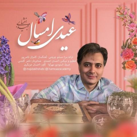 دانلود آهنگ جدید عیدی امسال مجید اخشابی
