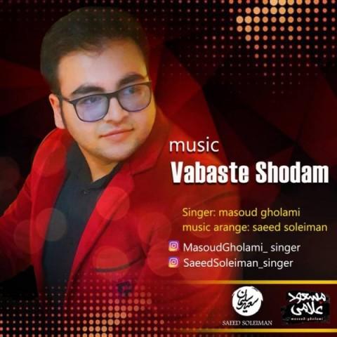 دانلود آهنگ جدید وابسته شدم مسعود غلامی