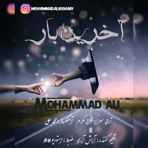 دانلود آهنگ جدید آخرین بار محمد علی
