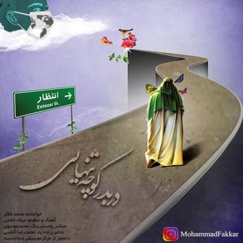 دانلود آهنگ جدید دربه در کوچه تنهایی محمد فکار